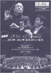 【速報版】2011-2012年演奏会のご案内