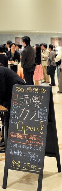 読響カフェ