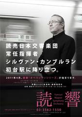 読響_B1_poster.jpg