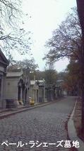 ペール・ラシェーズ墓地1.jpg