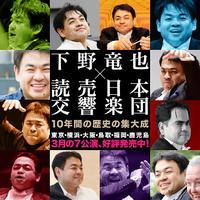 yomikyo_ebravo_banner.jpgのサムネイル画像
