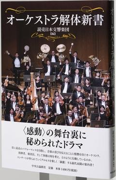 orchestra_02_obi.jpg