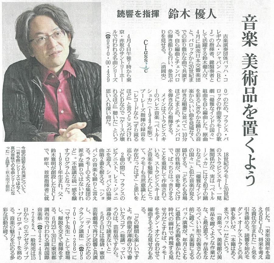 suzukiyomiuri.jpg