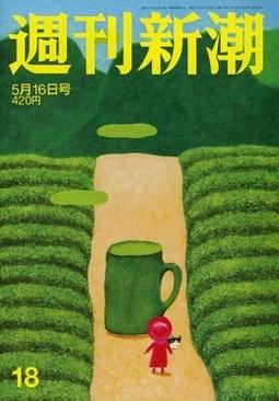 shincho516.jpg