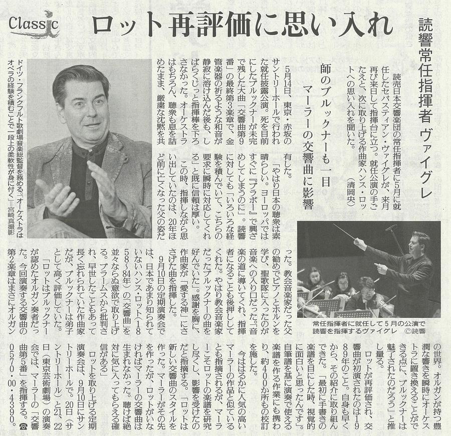 201908読売新聞インタビュー.jpg