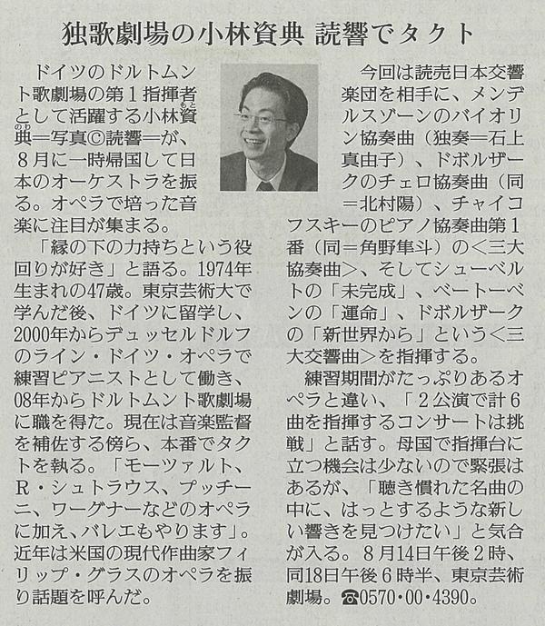読売新聞インタビュー20210702.jpg